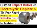Customs Import Duty on Electrolytic Tinplate and Tin Free Sheet in Pakistan -Valuation Ruling (Urdu)