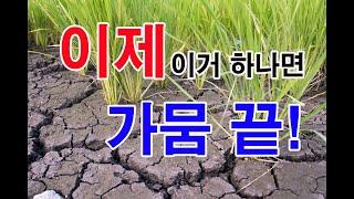 토양보습제 테라코템과 ms토양보습제 사용방법에 대하여 …