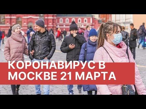 Коронавирус в Москве.