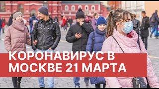 Коронавирус в Москве. Последние новости 21 марта (21.03.2020). Коронавирус из Китая в России и мире