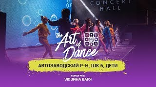 THE ART OF DANCE 2018 | Choreo by Zyuzina Varya