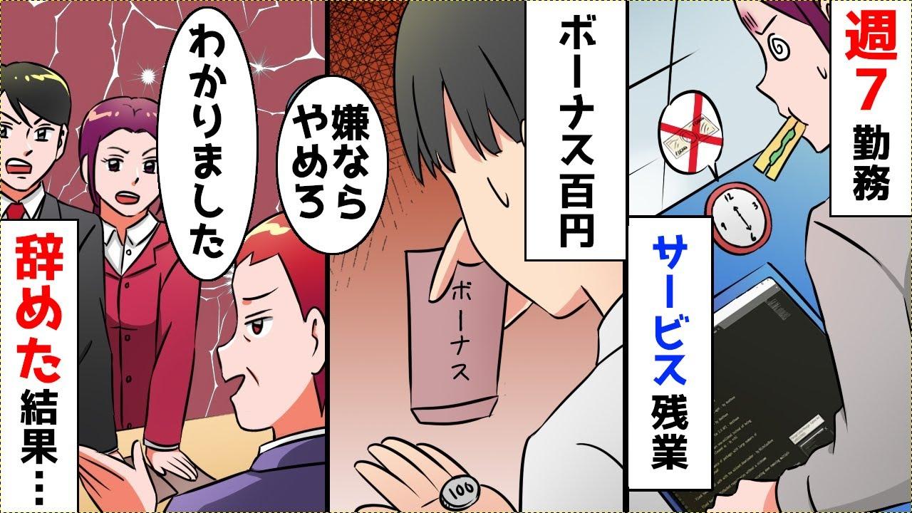 【漫画】社長「週7勤務、休日手当、残業代はなし。嫌ならやめろ」俺「わかりました」→嫁と一緒に会社を辞めた結果