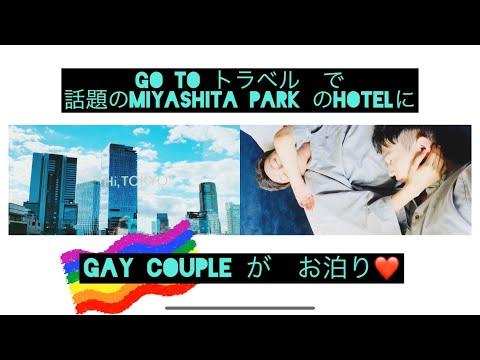 ゲイカップル GO TO トラベル ミヤシタパークにお泊まり