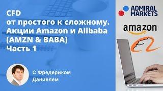 CFD - от простого к сложному. Акции Amazon и Alibaba (AMZN & BABA) Часть 1