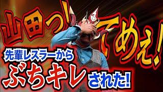 【ベスト3発表!】新弟子ライガービビりまくり!先輩にマジでキレられたベスト3!