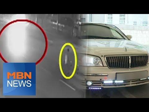 MBN 뉴스파이터-밝은 불빛이 단서…사고 발생 두 달 만에 검거