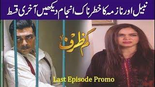 Kamzarf Last Episode New Promo    Nabeel Aur Nazma Ka Anjam End Mein Kiya Ho Ga ??    Daily TV