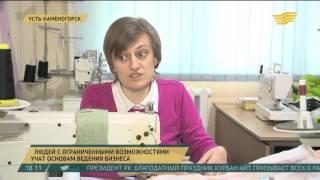 Людей с ограниченными возможностями учат основам ведения бизнеса(Предпринимательству в реальных рыночных условиях учат людей с ограниченными возможностями в Восточно-Каз..., 2015-09-24T12:36:21.000Z)