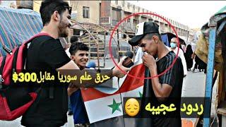 عراقي يتحدى الناس / حرق علم سوريا مقابل 300 $ دولار / ردود عجيبه غريبه