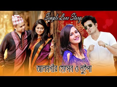 Simple Love Story-29 || Alamgir Hossain & Luipa || ETV Entertainment