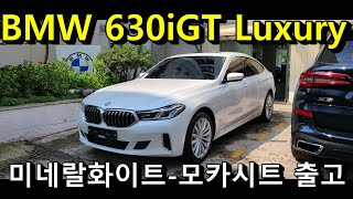 BMW 630i Luxury 미네랄화이트/모카시트 출고…
