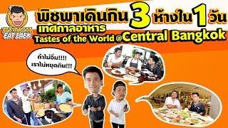 ep49-ปี1-ตลุยกินแหลก-3-ห้าง-ใน-1-วัน-central-bangkok-tastes-of-the-world-peach-eat-laek
