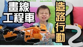 電動挖土機畫線感應車|造路行動|Inductive Truck|玩具箱裡都是車子excavatoru0026Dump truck remote contro|跟著我們一起玩玩具【 love TV小寶愛你笑】