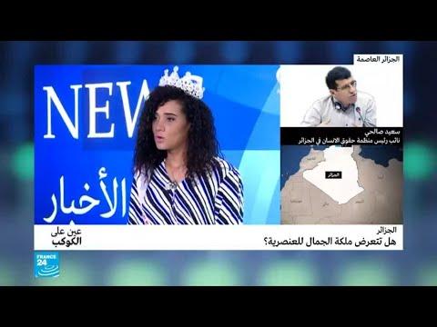 هل تتعرض ملكة جمال الجزائر للعنصرية؟