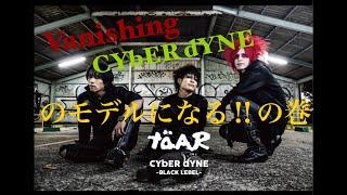 Vanishing‼︎ CYbER dYNEのモデルになる‼︎の巻