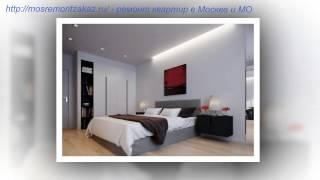 Идеи для ремонта квартир | Услуги под ключ в Чехове от mosremontzakaz.ru(, 2015-09-25T23:16:43.000Z)