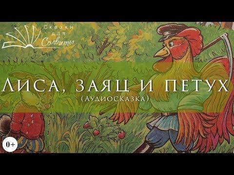 Лиса, заяц и петух   Аудиосказки с картинками   Русские народные сказки
