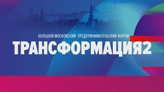 ТРАНСФОРМАЦИЯ 2 Выход за рубеж | 19-20 февраля 2018, Москва, СК «Олимпийский» | Университет СИНЕРГИЯ