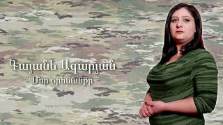 Gayane Azaryan - Mor orhnanq