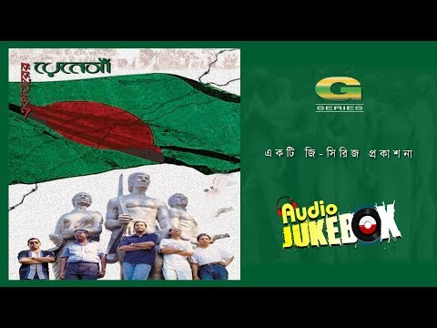 Ekattorer Renaissance || Renaissance  | Bangla Band Songs | Audio Jukebox