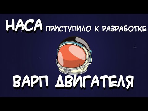 НАСА приступило к