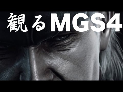 観るMETAL GEAR SOLID 4 GUNS OF THE PATRIOTS