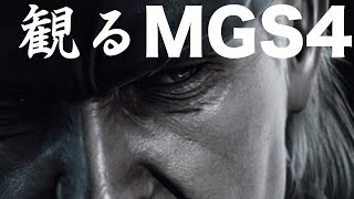 観るMETAL GEAR SOLID 4 GUNS OF THE PATRIOTS thumbnail