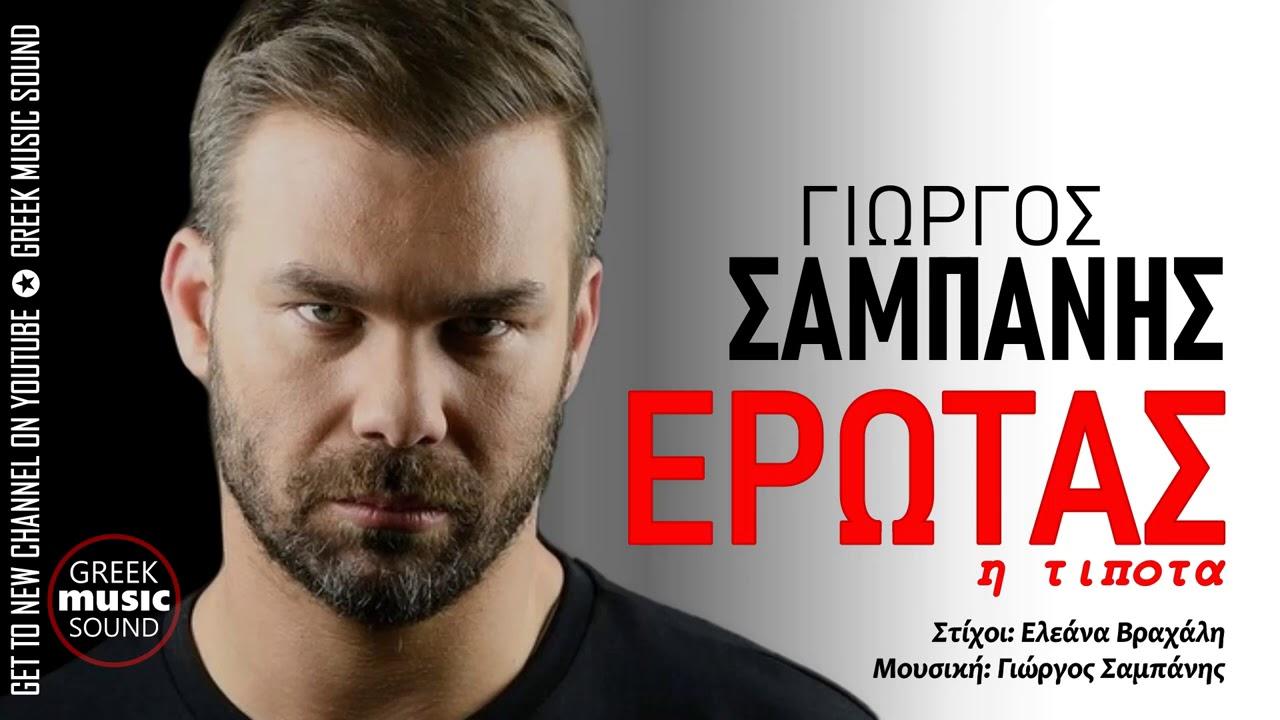 Γιώργος Σαμπάνης - Έρωτας ή τίποτα / Official Music Releases