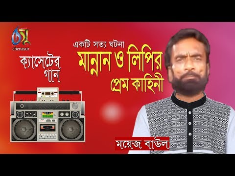 মান্নান ও লিপির প্রেম কাহিনী । ময়েজ বাউল । Bangla love story thumbnail
