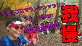 第一回南アルプスマウンテンマラソンMAMM Southern Alps Mountain Marat...