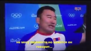 Монгольский тренер дал интервью после матча.Скандал в Рио.Узбек.Петербург.манда.диспечеры.
