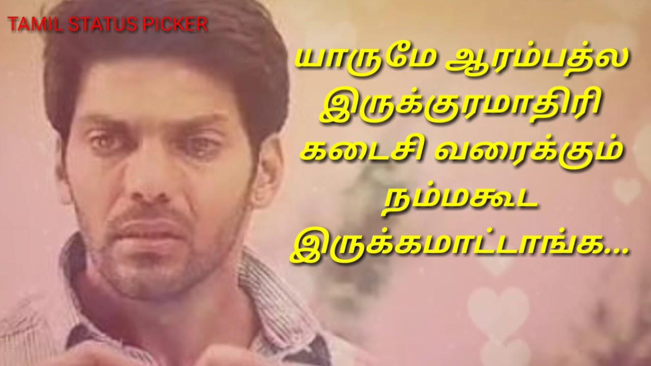 Whatsapp Love Failure Status Tamil Stati Di Whatsapp