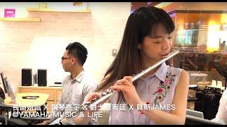 長笛姐姐同樂會特別企劃:《宮崎駿組曲》爵士搖滾版 兒童節快樂!