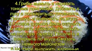 Салат Паутинка