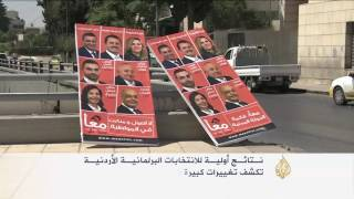 استمرار فرز الأصوات في انتخابات البرلمان الأردني