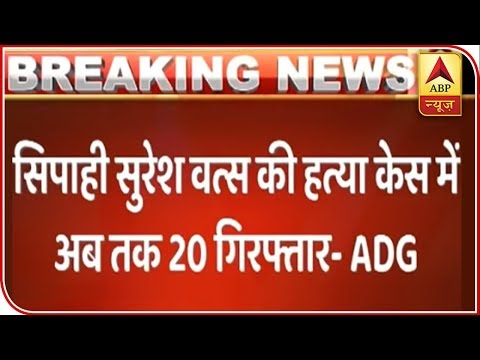32 People Named In FIR Along With 70-80 Unnamed, Says ADG Varanasi Zone | ABP News