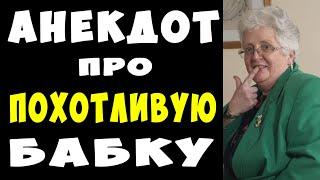 АНЕКДОТ про Шуры Муры, Чтоб не Дохли Куры | Самые Смешные Свежие Анекдоты