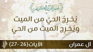 يُخرِجُ الحيَّ من الميت ويُخرِج الميت من الحي - د.محمد خير الشعال