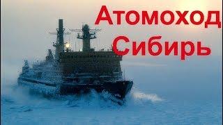 Атомоход Сибирь