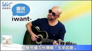 辛龍現場吉他彈唱「生命如歌」