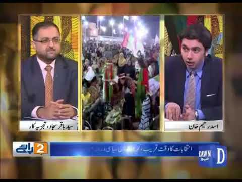 Do Raaye - 5th May , 2018 - Dawn News