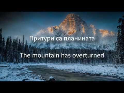 Prituri sa planinata (Притури са Планината) by Stefka Sabotinova - English Subtitles