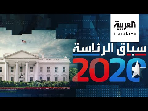 سباق الرئاسة الأميركية يدخل منعطفات حادة - الحلقة الخامسة  - نشر قبل 2 ساعة