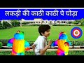 Lakdi ki Kaathi Kaathi pe ghoda |लकड़ी की काठी| New whatsapp status video Whatsapp Status Video Download Free