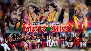 देउसीभैलो | New Deusi Bhailo Song 2074/2017||Tiharai Aayo-Tihar Song || FT: Ranjita Gurung & Sarape