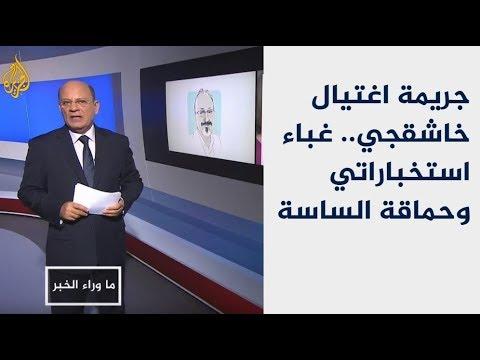 ما وراء الخبر-جريمة خاشقجي.. غباء استخباراتي وحماقة الساسة  - نشر قبل 8 ساعة