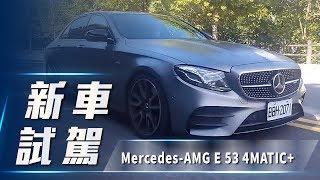 【新車試駕】Mercedes-AMG E 53 4MATIC+|尊榮駕馭 更勝以往
