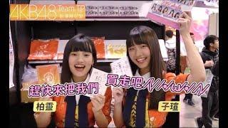  AKB48 Team TP 2019國際動漫展-幕後花絮