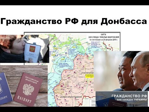 Закон о языке на Украине. Упрощённое гражданство РФ для Донбасса. Напряжение нарастает?