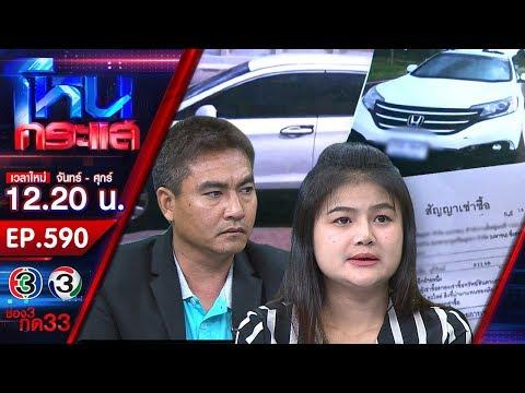 เมียอดีตตำรวจ หลอกใช้ชื่อครูซื้อรถ แจ้งความ 5 โรงพักแล้วเรื่องเงียบ l EP.590 l 3 ธ.ค.62 l#โหนกระแส